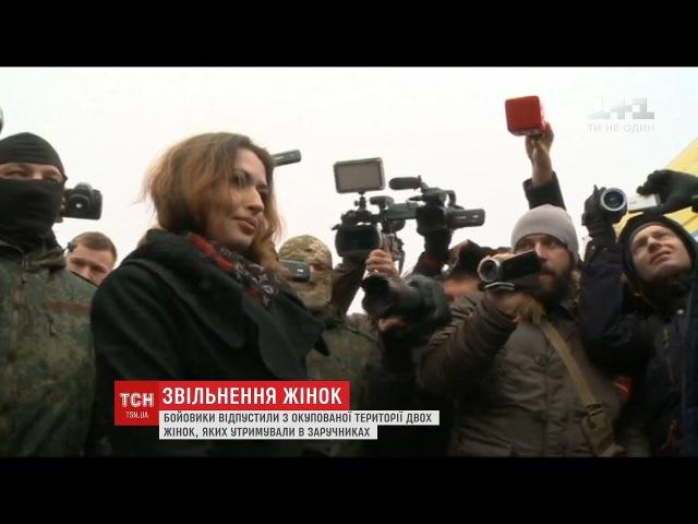 Бойовики відпустили з окупованих територій двох жінок-заручниць