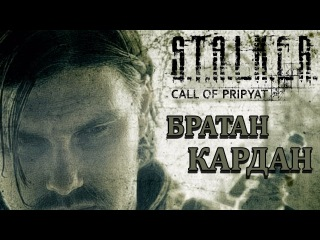 S.T.A.L.K.E.R. Call of Pripyat — «БРАТАН» КАРДАН | Lazdakon