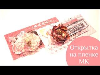 Как сделать открытку на основе пластика - Скрапбукинг мастер-класс / Aida Handmade