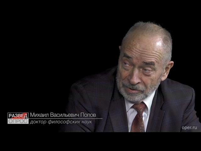 Разведопрос Егор Яковлев и Михаил Попов о роли Ленина и Сталина в мировом комму