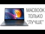 Xiaomi Mi Notebook Pro - смерть ультрабуков или галимая пародия на MacBook?