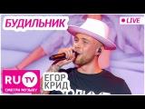 Егор Крид - Будильник (Премия RU.TV '16)