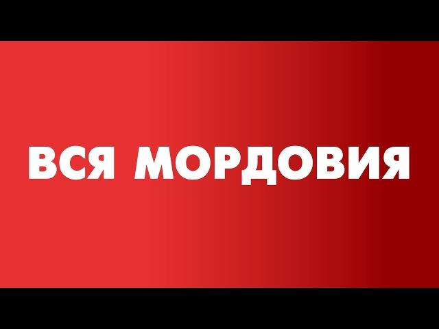 Вся Мордовия: Зубово-Полянский район