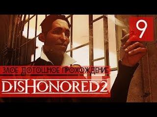 ВЫЖИЛА ТОЛЬКО ПРИСЛУГА ● Dishonored 2: Злое Прохождение 9
