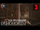 ТРУПНЫЕ ОСЫ МЕЧТА ТРИПОФОБА ● Dishonored 2 Злое Прохождение 3