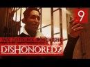 ВЫЖИЛА ТОЛЬКО ПРИСЛУГА ● Dishonored 2 Злое Прохождение 9