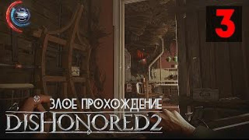 ТРУПНЫЕ ОСЫ, МЕЧТА ТРИПОФОБА ● Dishonored 2: Злое Прохождение 3