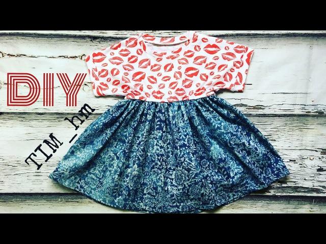 МК Шьем платье из трикотажа и джинсовой ткани |TIM_hm|