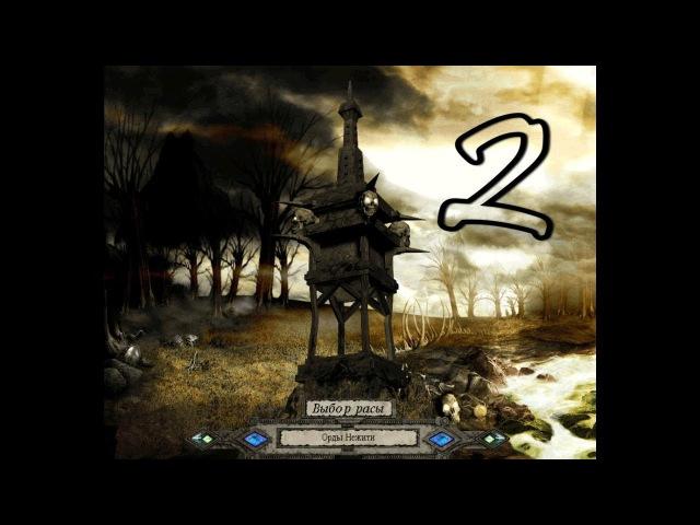 Disciples II: Восстание Эльфов / Орды Нежити - Миссия 2 (Russobit-M) 1080p/60