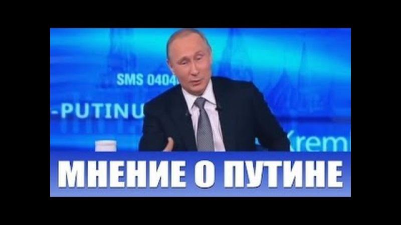Известные люди честно о Путине