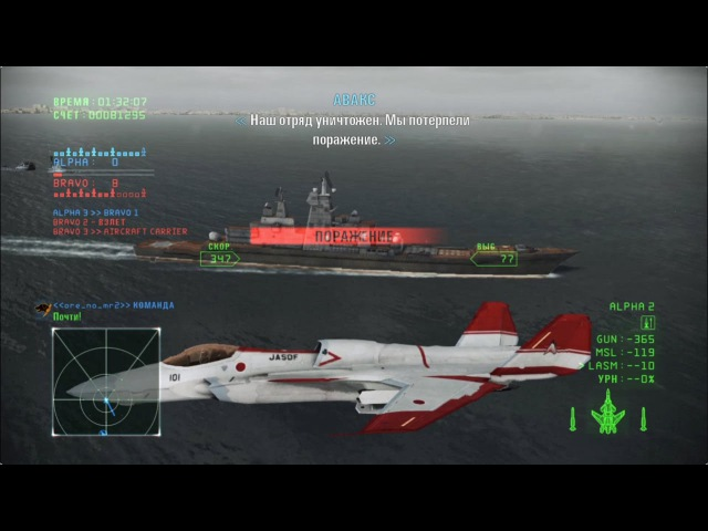 Ace Combat Infinity ASF-X Experimental 20/42, LASM, NTDM