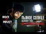 Alekseev 30 Seconds To Mars - Пьяное Солнце (Cover by ROCK PRIVET)