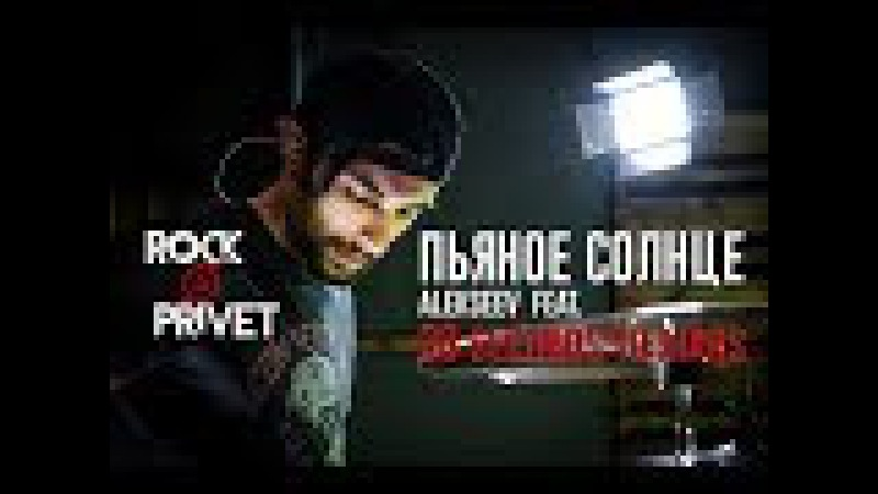 Alekseev / 30 Seconds To Mars - Пьяное Солнце (Cover by ROCK PRIVET)