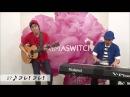 Sukima switch fure fure