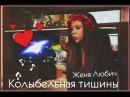 """Женя Любич-Колыбельная тишины (OST """"Он-Дракон"""")"""