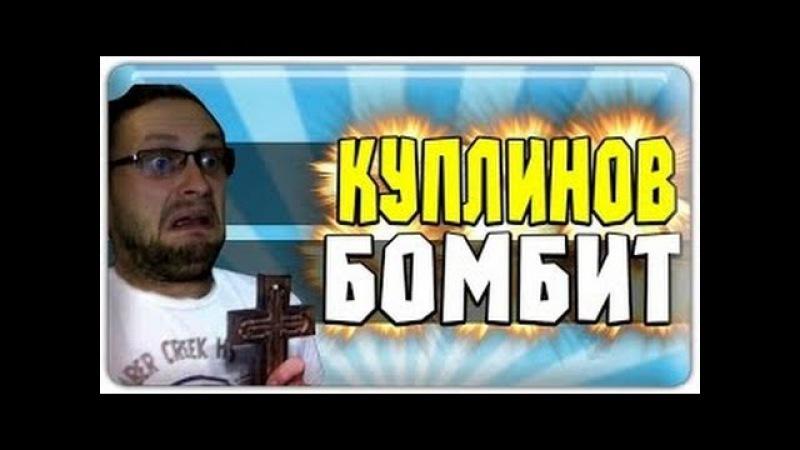 КУПЛИНОВ БОМБИТ В HAPPY WHEELS |Kuplinov Play|Смешные моменты 3