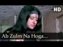 Ab Zulm Na Hoga HD Bandook Dahej Ke Seeney Par Anita Kanwar Sonika Gill Shekhar Suman