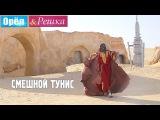 #18 Тунис. Смешные и неудачные дубли. Орёл и Решка. Рай и Ад