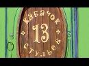 Кабачок 13 стульев 1978 г.
