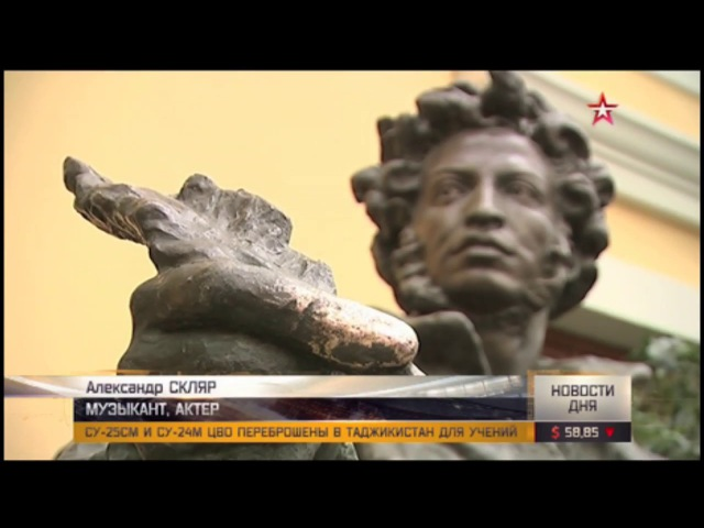 Будь Пушкин жив он бы поехал на Донбасс Скляр