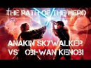 Anakin Skywalker VS Obi-Wan Kenobi | Star Wars
