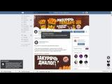 Как получить стикеры Чикен Фри ВКонтакте бесплатно 2017