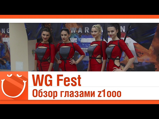 World of warships WG Fest Обзор глазами z1ooo