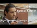 Александр Никитин в сериале Новый русский романс