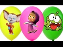 ШАРИКИ С СЮРПРИЗАМИ. Маша и Медведь. Ам Ням. Барбоскины. Видео для детей. Balloons Surprise. #машаимедведь #амням #барбоскины #лунтик #видеодлядетей #мультики #игры #юмор #дети