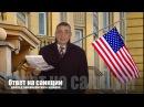 ОТВЕТ НА САНКЦИИдоклад американского шпиона