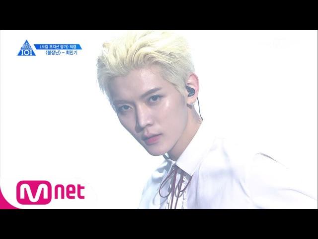 PRODUCE 101 season2 [단독직캠] 일대일아이컨택ㅣ최민기 - BLACKPINK ♬불장난 @보컬_포지션 평가 170517
