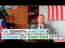 Как принять участие в Green Card Lottery DV 2018 (Грин Карта США)