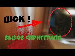 Вызов духов (Springtrap ) Спрингтрап ! Шок ! Призрак появился на экране моего телика !💀...