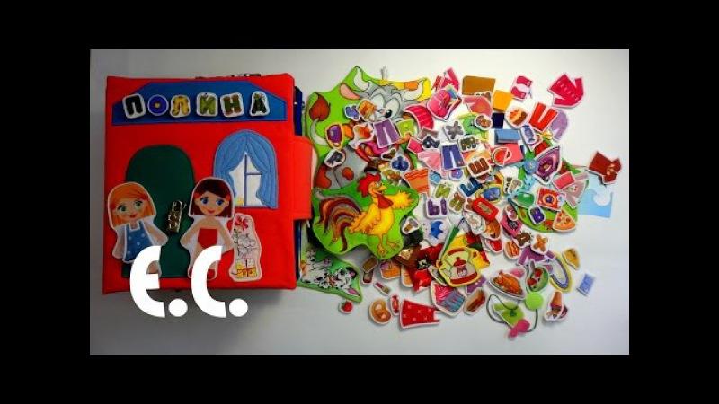 Книга-кукольный дом Премиум для Полины 7 лет Ч.1 (г. Москва)