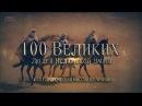 100 Великих Людей Исламской Уммы 12/1 - Пророческая миссия из Аравии