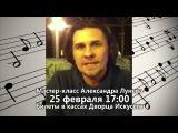 Афиша Александр Лунев+