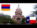 Штат Техас признал Геноцид армян. 19 мая 2017