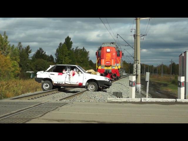 Инсценировка ДТП на ж/д переезде в Омске