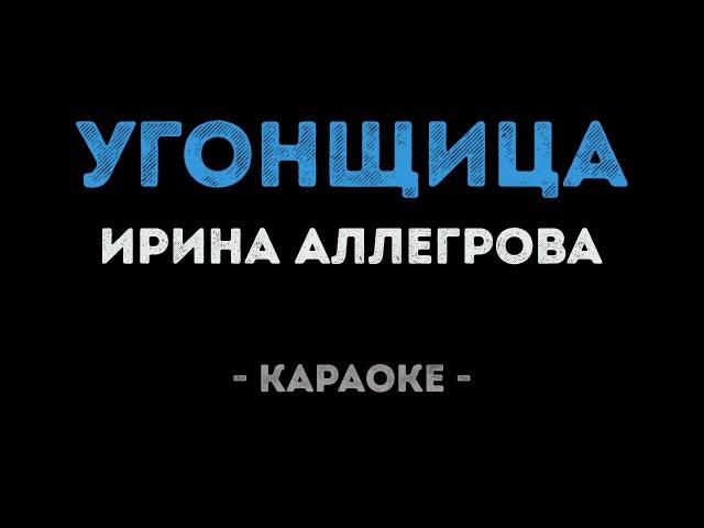 Ирина Аллегрова - Угонщица (Караоке)
