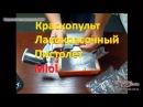 🌈 Краскопульт ➤ Лакокрасочный пистолет 🔫 Miol 80 887
