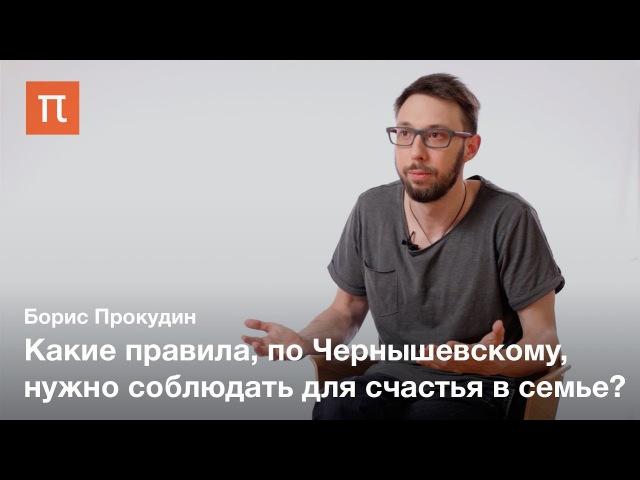 Чернышевский о счастье — Борис Прокудин
