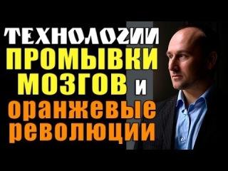 Николай Стариков - Технологии промывки мозгов и природа либеральной власти 2016