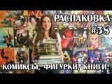 Распаковка комиксов, фигурок, манги и гик книг #38 Новинки и олдскул!