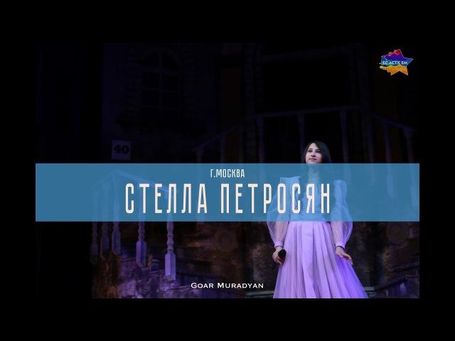 Стелла Петросян - Армения / ЕС АСТХ ЕМ 2017