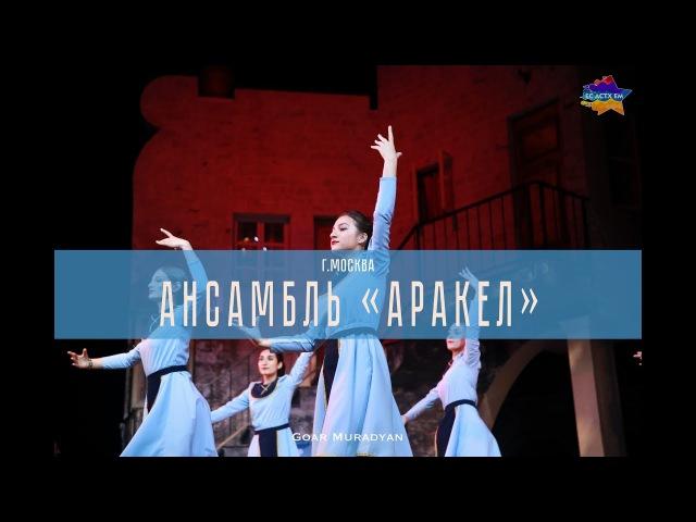Армянская танцевальная студия «ARAKEL» (худ. руководитель Кристина Гличева) / ЕС АСТХ ЕМ 2017