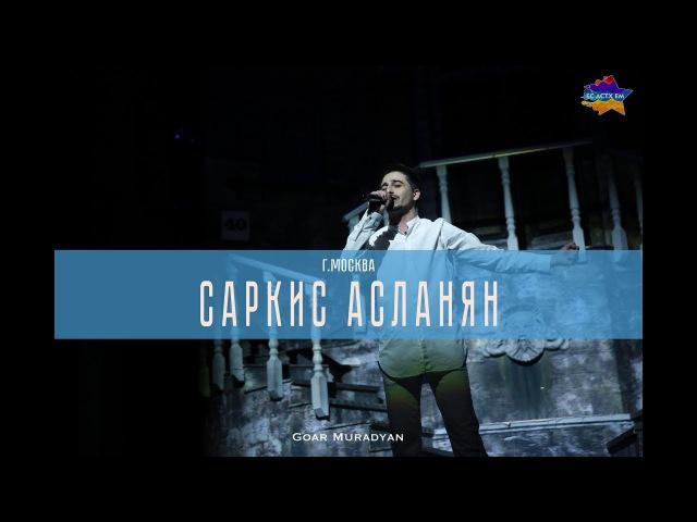 Саркис Асланян - Киликия / ЕС АСТХ ЕМ 2017