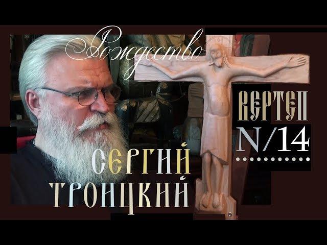 14. Священник - первый из грешников...