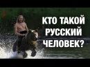 Что значит быть русским человеком. Что такое русский дух Как нам снова стать русскими В.Сундаков