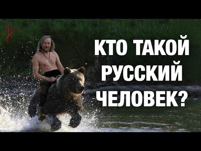 Что значит быть русским человеком. Что такое русский дух? Как нам снова стать русскими? В.Сундаков