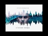 Артем Пивоваров - Кислород (премьера трека, 2017)